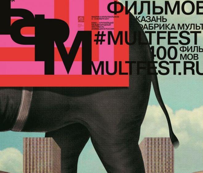 Igor Gurovich – Guron Multfest 2017, plakát