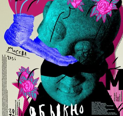 Peter Bankov about russian poster design