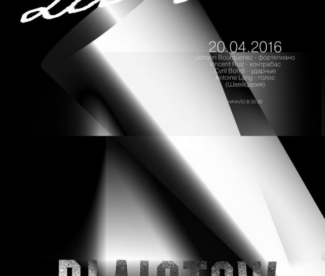 Eric Belousov, Plaistow, plakát